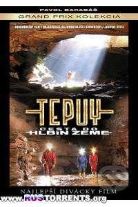 Тепуи - Путешествие в глубины Земли