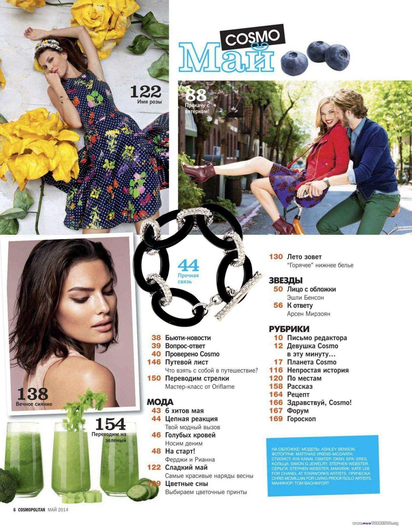 Cosmopolitan �5 ������� [��� 2014] | PDF