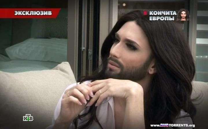 Новые русские сенсации - Кончита Европы (07.06.2014) | SATRip