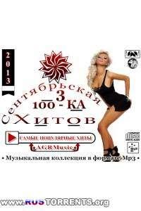 VA - Сентябрьская 100 - КА Хитов 3