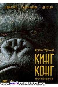 Кинг Конг | BDRip 720р