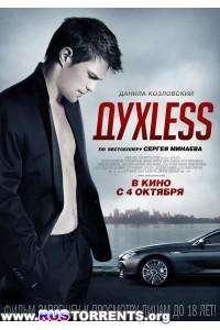 ДухLess | BDRip 720p