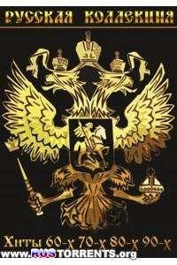 VA - Русская Коллекция - Хиты 60-х, 70-х, 80-х, 90-х