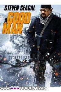 Хороший человек | WEB-DL 720p | L1