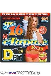 VA - До 16 И Старше От DFM 50/50