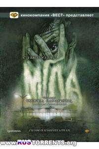 Мгла | BDRip 1080p