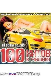 Сборник - Музыкальная подборка в Машину TOP 100 (14.02.2014)