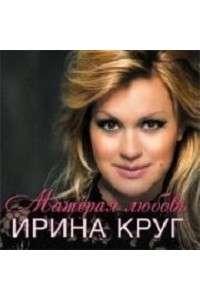 Ирина Круг - Матёрая любовь   MP3