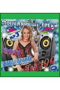 Сборник - Популярные треки. Зимний Топ 100 | MP3