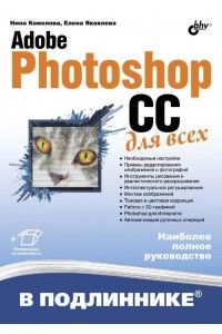 Нина Комолова, Елена Яковлева | Adobe Photoshop CC для всех + CD | PDF