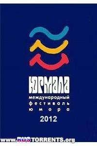 Юрмала-2014. Международный фестиваль юмора [эфир от 19.04] | SATRip
