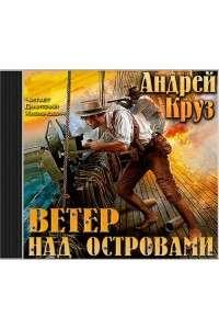 Андрей Круз - Ветер над островами. Книга-1 | MP3
