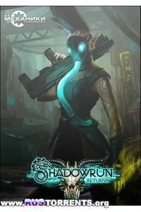 Shadowrun Returns: Deluxe Editon [v 1.2.7] | PC | RePack от R.G. Механики