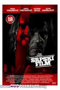 Сербский фильм | HDRip