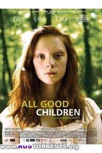 Все хорошие дети | DVDRip