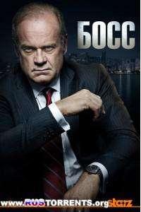 Босс | Сезон 1 | HDTVRip | NewStudio