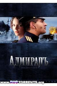Адмиралъ | BDRip