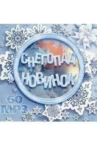 VA - Снегопад новинок | MP3