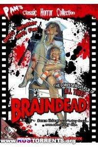 Живая Мертвечина | BDRip