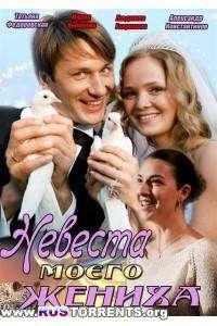 Невеста моего жениха | HDTVRip