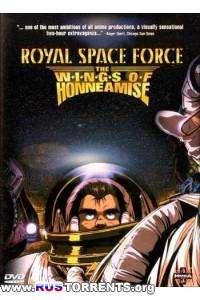 Королевский Космический Корпус: Крылья Хоннеамиз | BDRip 1080p | D, A