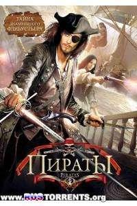 Пираты [01-04 из 04] | DVDRip | P