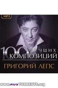 Григорий Лепс - 100 лучших композиций