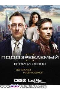 Подозреваемые / В поле зрения [S02] | WEB-DLRip | LostFilm