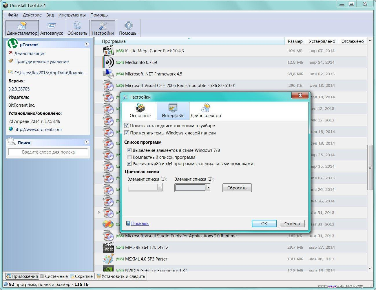Uninstall Tool 3.3.4 Build 5330 + Portable