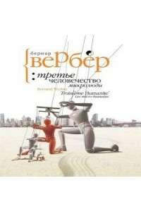 Бернард Вербер - Микролюди | MP3