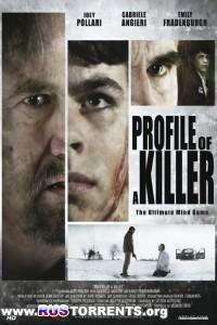 Профиль убийцы | HDTVRip | P2