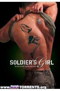 Солдатская девушка