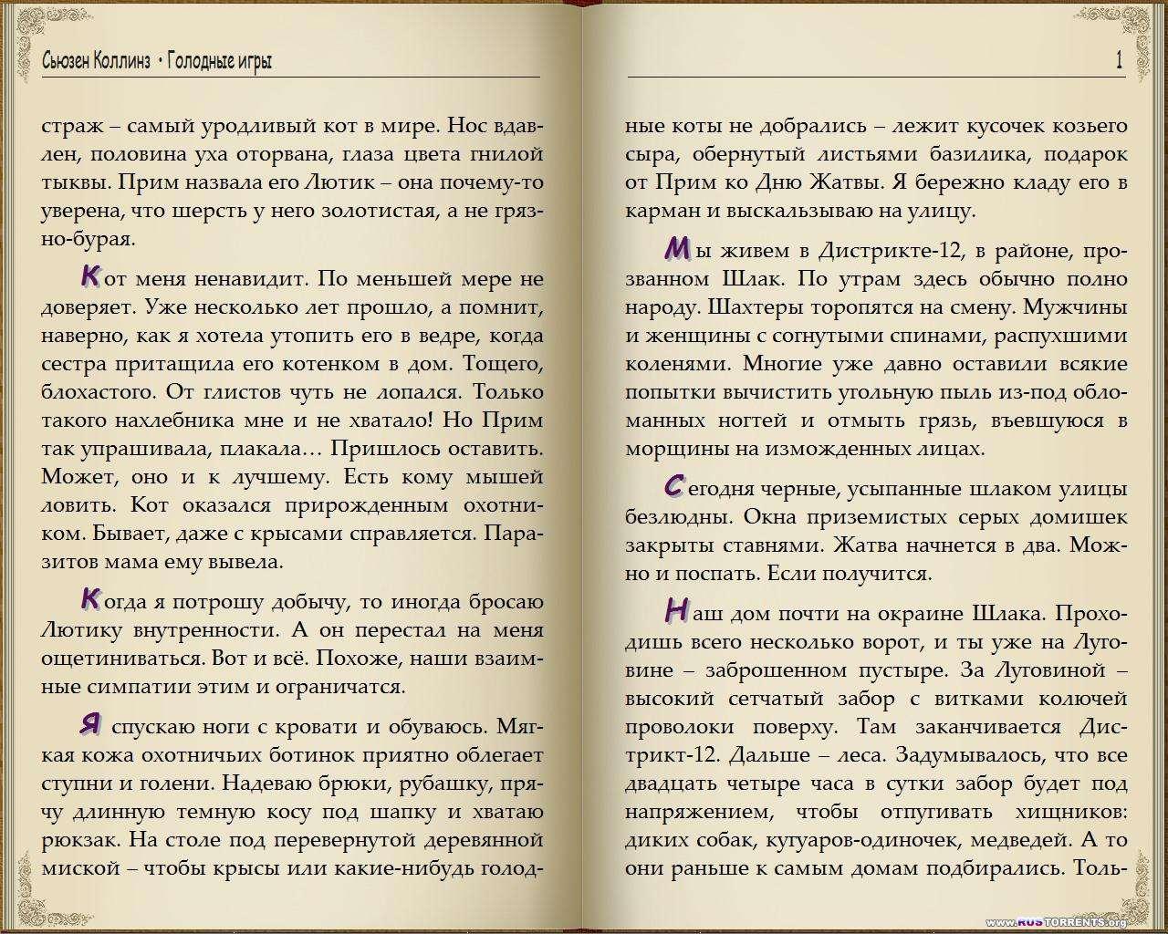 Сьюзен Коллинз - Голодные игры [трилогия] | FB2