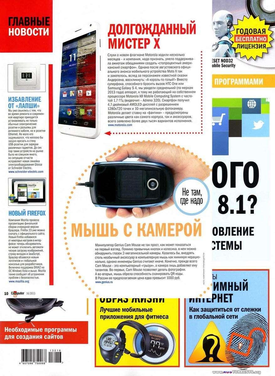Computer Bild �16