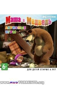 Маша и Медведь. Активные игры | PC | RePack