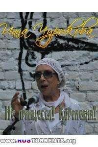 Инна Чурикова - Не принцесса! Королевна! | SatRip