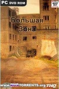 S.T.A.L.K.E.R.: Тень Чернобыля - Большая Зона | PC