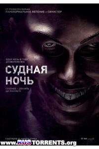 Судная ночь | Blu-Ray 1080p | D | Лицензия