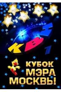 КВН-2014. Высшая лига. Кубок мэра Москвы [23.11.2014] | SATRip