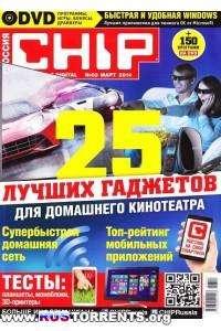 Chip №3