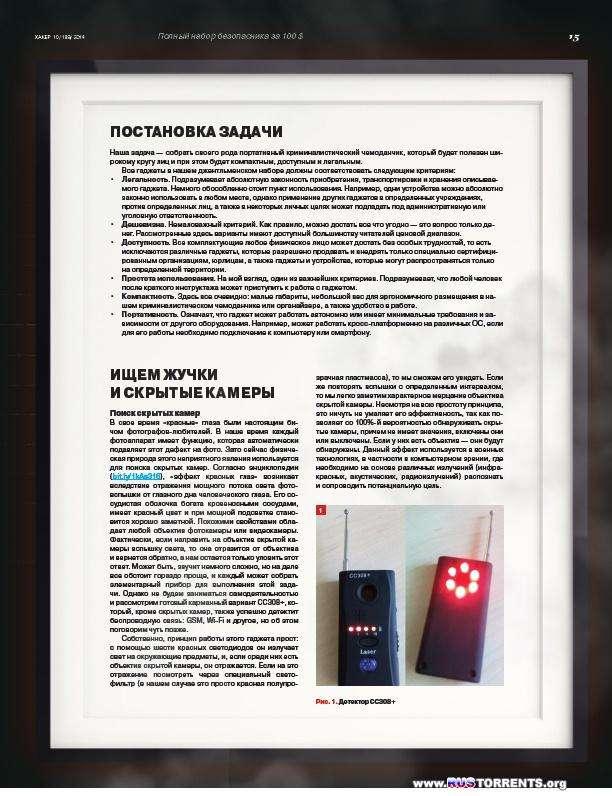 Хакер №10 [Октябрь 2014] | PDF