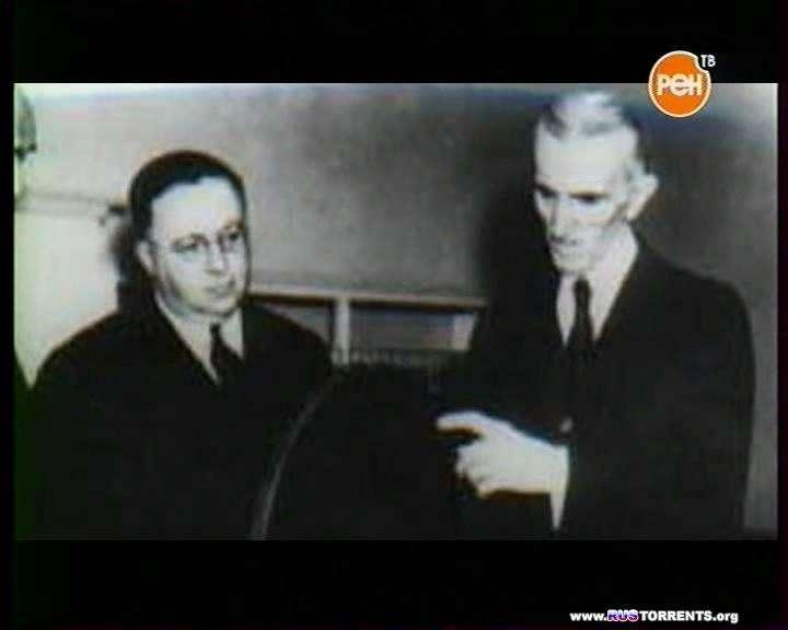 Никола Тесла - Луч смерти