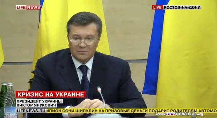 Пресс-конференция президента Украины В. Януковича (28-02) | SATRip