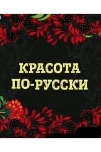 Красота по-русски | SATRip