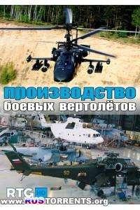 Производство боевых вертолетов | HDTVRip
