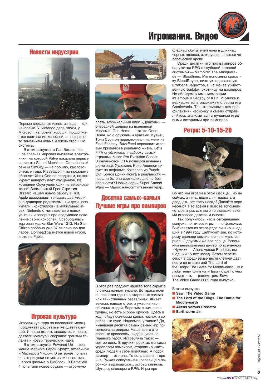 Игромания №3 (март 2014)