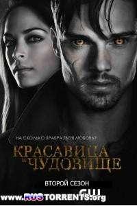 Красавица и чудовище [S02] | WEB-DLRip | LostFilm