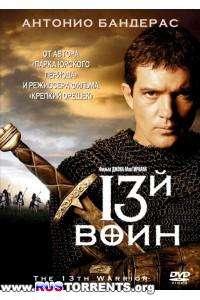 13-й воин | BDRip 720p