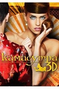 Камасутра | BDRip 720p | HSBS | 3D-Video
