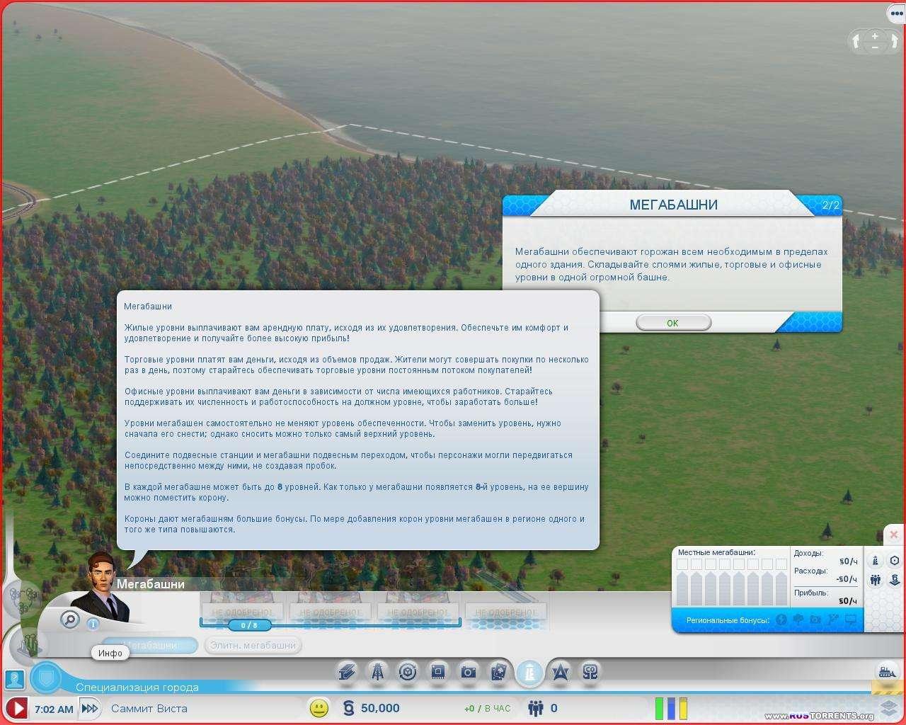 SimCity: Cities of Tomorrow | PC | RePack от R.G. Механики